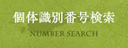 個体識別番号検索